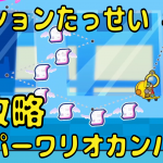 【ミッション たっせい!その3】スーパーワリオカンパニー 全ミッション【#おすそわけるメイドインワリオ 攻略】