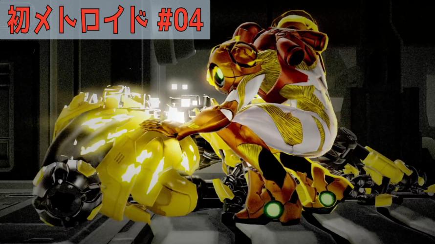「京葉線 スピードブースター!シャインスパーク!バルエニア ~ E.M.M.I. 4体目撃破」の巻【初見初メトロイド 4】