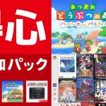 「+ 追加パック」を、得心 させる方法 8選。加入してみた雑談 #ハッピーホームパラダイス #NintendoSwitchOnline #エコー・ザ・ドルフィン #魂斗羅 #バンパイアキラー