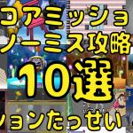 【ミッション たっせい!その9】ノーミス縛り! 10選 スコアミッション(緑) 完全攻略【#おすそわけるメイドインワリオ 攻略】